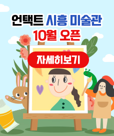 언택트 시흥 미술관 10월 오픈 안내