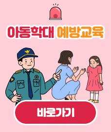 아동학대 예방교육